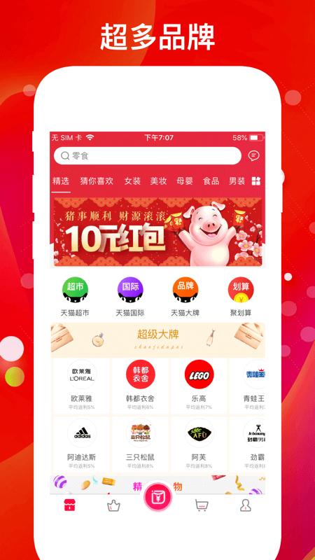 糖豆優選app截圖