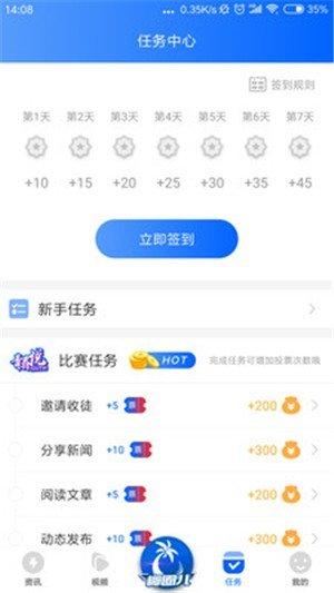 海拔資訊app截圖