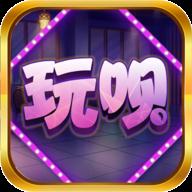 玩唄棋牌app