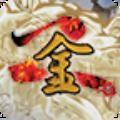 金庸群俠傳2