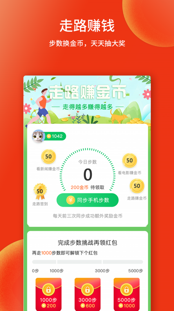 掘金寶app截圖