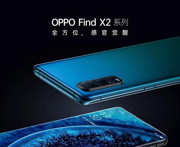 OPPO Find X2刷机包