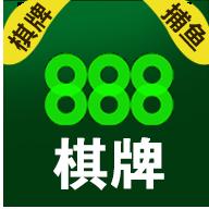 888棋牌电玩