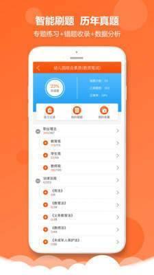 億師學考教師app截圖