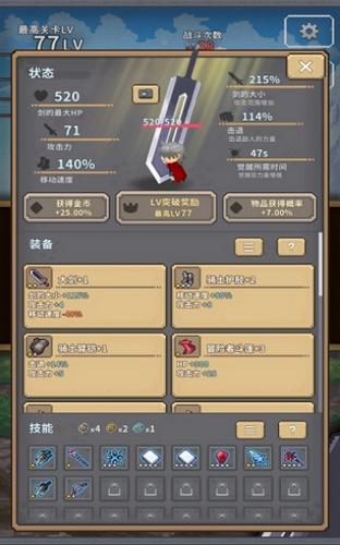 深紅劍截圖