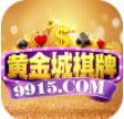 黄金城棋牌app
