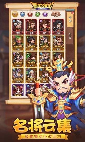 霸王雄心之傲世三国游戏截图