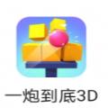 一炮到底3D