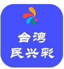 臺灣民興彩app