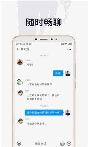 中徽暢言app截圖
