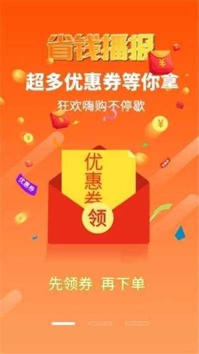 省錢播報app截圖