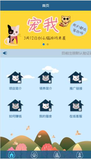 創云貓app截圖