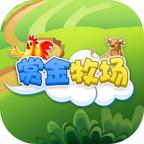 赏金牧场app