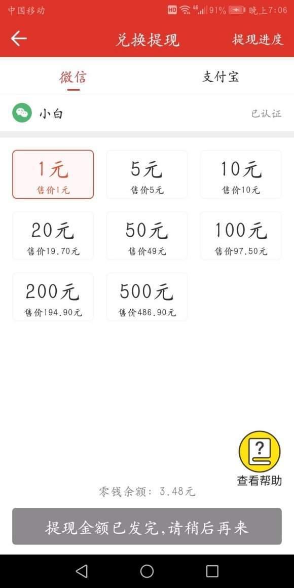 微鯉看看最新版app截圖