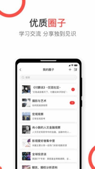 見識圈app截圖