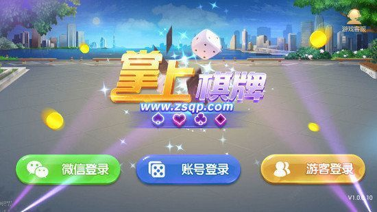 掌上棋牌app官网版