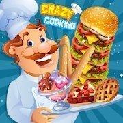 烹饪也疯狂