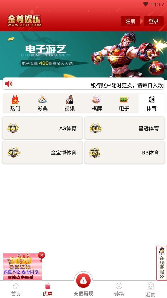 金尊棋牌app