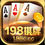 198棋牌游戏
