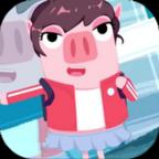 猪猪公寓同人自制版