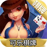 可乐棋牌app