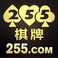 255棋牌官网版