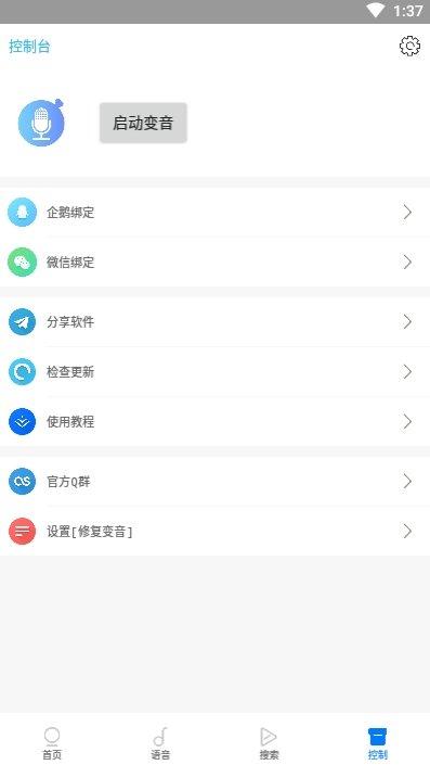 聲控語音包app截圖