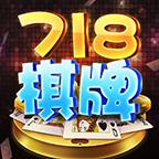 718棋牌游戏