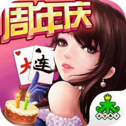 集杰大连棋牌手机版