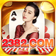 2382棋牌