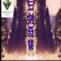 三剑奇侠V20.0.0修正版