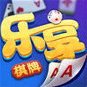 乐享棋牌游戏平台