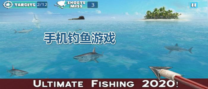 手机钓鱼游戏
