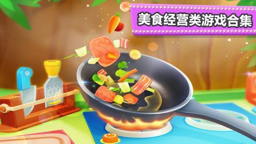美食经营类游戏合集