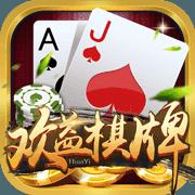 欢益棋牌app