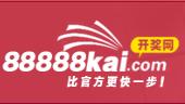 88888開獎網