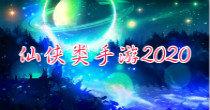 仙俠類手游2020