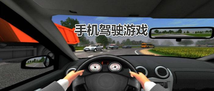 手机驾驶游戏