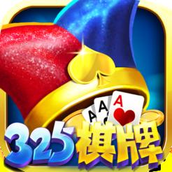 325棋牌游戲中心
