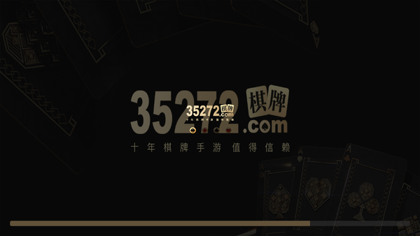 35272棋牌最新版介绍