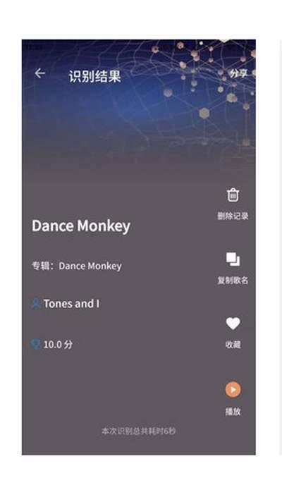 识歌识曲app截图