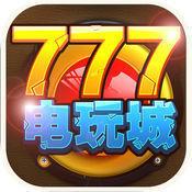 777電玩娛樂