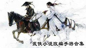 武侠小说改编的手机游戏推荐