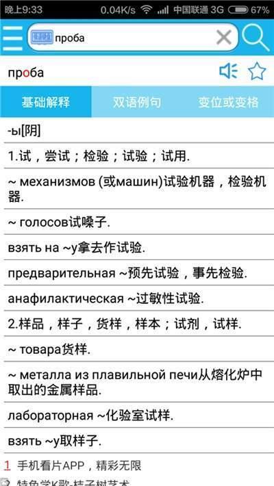 俄语翻译快查app截图