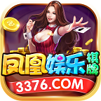 凤凰棋牌app