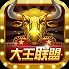 大王联盟app
