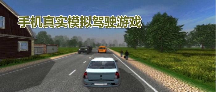 手机真实模拟驾驶游戏