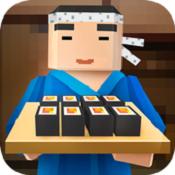 寿司烹饪模拟器