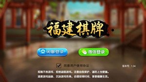 福建棋牌游戏合集