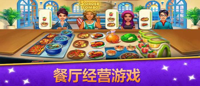 餐廳經營游戲
